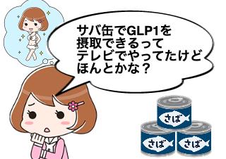 4コマ漫画「サバ缶ダイエット」の1コマ目