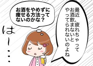 4コマ漫画「痩せたいならお酒はたしなむ程度に」の1コマ目