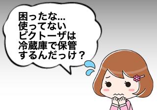 4コマ漫画「注射製剤の保管方法(未使用編)」の1コマ目
