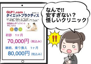 4コマ漫画「安くできる理由①」の1コマ目