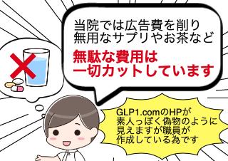 4コマ漫画「安くできる理由①」の2コマ目