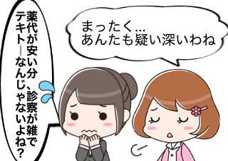 4コマ漫画「安くできる理由②」の1コマ目