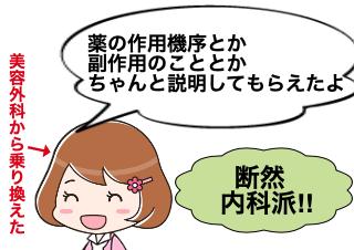 4コマ漫画「安くできる理由②」の2コマ目