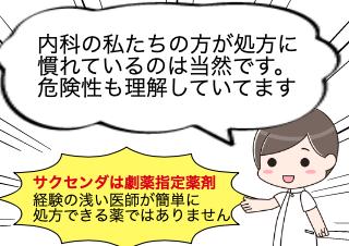4コマ漫画「安くできる理由②」の3コマ目