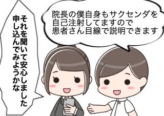 4コマ漫画「安くできる理由②」の4コマ目