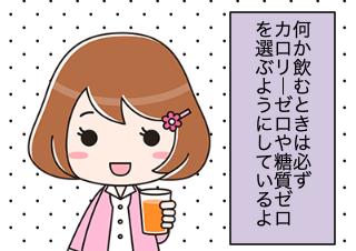 4コマ漫画「本当はゼロじゃない「カロリーゼロ」」の1コマ目