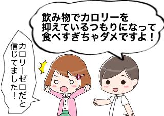 4コマ漫画「本当はゼロじゃない「カロリーゼロ」」の4コマ目