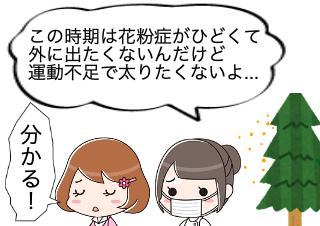 4コマ漫画「合言葉は「花粉症があります」」の1コマ目