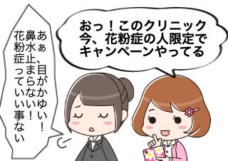 4コマ漫画「花粉症で初めて得しちゃった!」の1コマ目