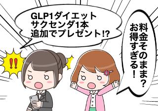 4コマ漫画「花粉症で初めて得しちゃった!」の2コマ目