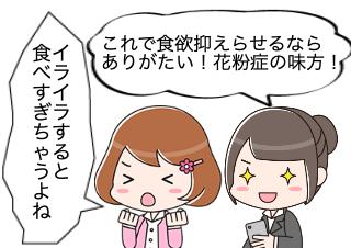 4コマ漫画「花粉症で初めて得しちゃった!」の3コマ目