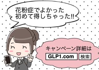 4コマ漫画「花粉症で初めて得しちゃった!」の4コマ目