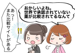4コマ漫画「比較サイトはフェイクニュース!だらけ」の1コマ目