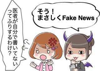 4コマ漫画「比較サイトはフェイクニュース!だらけ」の4コマ目