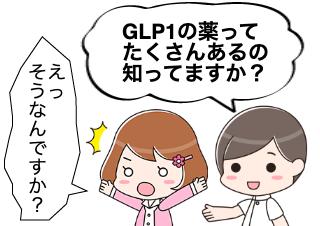 4コマ漫画「GLP1注射製剤はたくさんあるけど」の1コマ目