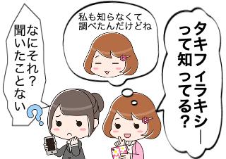 4コマ漫画「GLP1タキフィラキシー、覚えなきゃ」の1コマ目