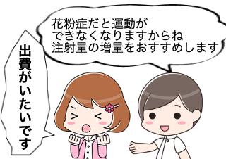 4コマ漫画「花粉症キャンペーンの本当の趣旨」の1コマ目