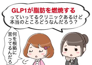 4コマ漫画「GLP1は脂肪を分解しません」の1コマ目