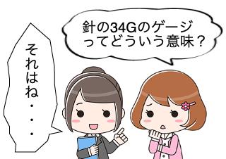 4コマ漫画「34Gのゲージって何ですか?」の1コマ目