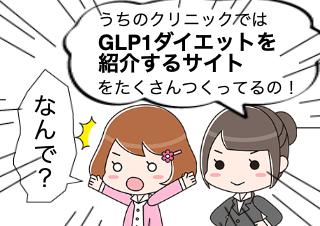 4コマ漫画「七つのGLP1ダイエットサイト!?」の1コマ目