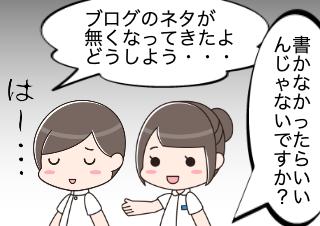4コマ漫画「ブログのネタは、突然に...」の1コマ目