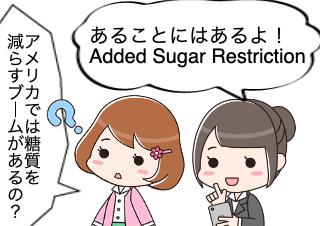 4コマ漫画「糖質制限の本当の意味「追加糖質制限」」の1コマ目