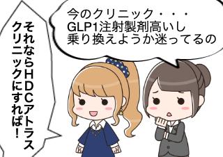 """4コマ漫画「""""1週間だけ""""のお得なキャンペーン」の1コマ目"""