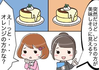 4コマ漫画「GLP1は食欲中枢をコントロールする」の1コマ目
