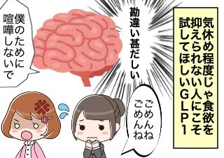 4コマ漫画「GLP1は食欲中枢をコントロールする」の4コマ目