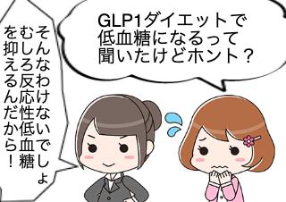 4コマ漫画「GLP1でこころも血糖値も穏やかに」の1コマ目