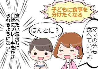 4コマ漫画「世界標準のGLP1ダイエット②」の2コマ目