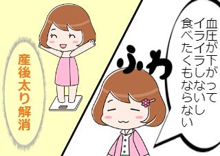 4コマ漫画「世界標準のGLP1ダイエット②」の3コマ目