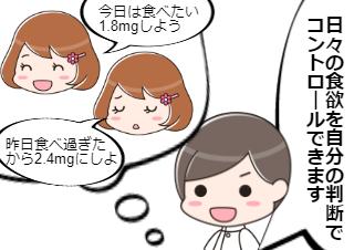 4コマ漫画「世界標準のGLP1ダイエット③」の1コマ目