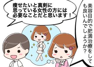 4コマ漫画「世界標準のGLP1ダイエット⑤」の1コマ目
