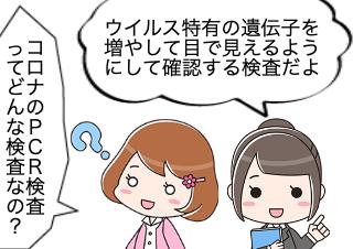 4コマ漫画「PCR検査ってどんな検査なの?」の1コマ目