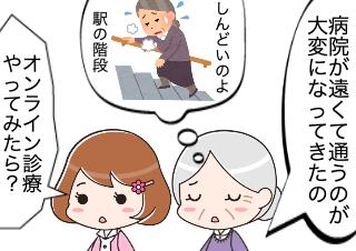 4コマ漫画「オンライン診療やってみない?」の1コマ目