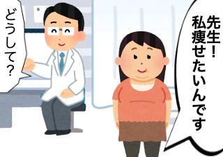 4コマ漫画「ダイエットも医師に頼る時代」の1コマ目