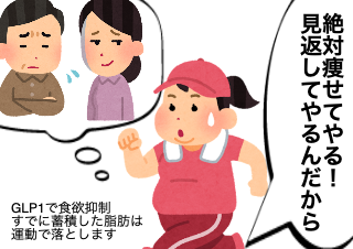 4コマ漫画「ダイエットも医師に頼る時代 完結編」の1コマ目
