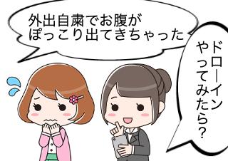 4コマ漫画「ぽっこりお腹をドローインで解消」の1コマ目