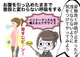 4コマ漫画「ぽっこりお腹をドローインで解消」の3コマ目