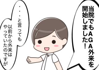 4コマ漫画「AGA外来リニューアルオープン!」の1コマ目