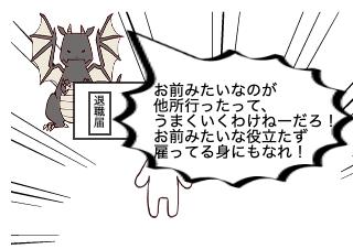 4コマ漫画「テスト」の2コマ目