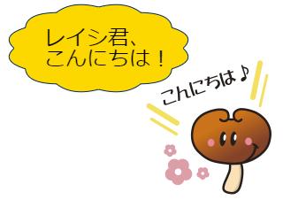 4コマ漫画「4コマ漫画・レイシ君」の1コマ目
