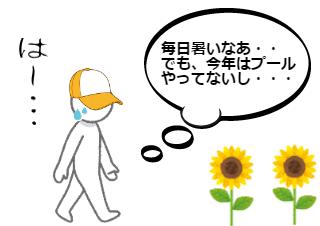 4コマ漫画「夏のひらめき」の1コマ目