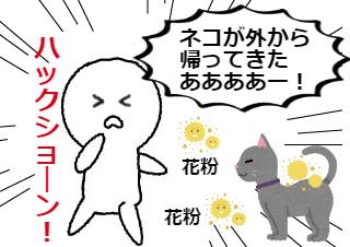 4コマ漫画「もちこみ禁止」の4コマ目