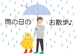 4コマ漫画「梅雨のお楽しみ」の2コマ目
