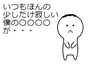 4コマ漫画「梅雨のお楽しみ」の3コマ目