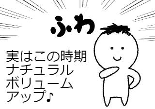 4コマ漫画「梅雨のお楽しみ」の4コマ目