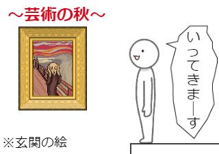 4コマ漫画「〇〇の秋」の1コマ目