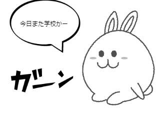 4コマ漫画「100日後に卒業するうさぎ」の1コマ目